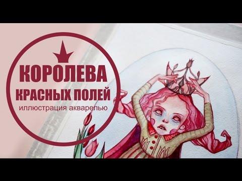 Иллюстрация акварелью \  Queen of the red fields