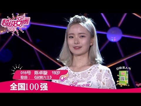 2016超级女声Super Girl百强诞生赛第1场:陈卓璇温柔嗓音全新演绎寂寞先生  2/4【超级女声官方频道】