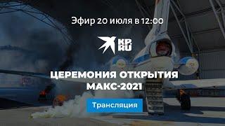Церемония открытия летной программы МАКС 2021 прямая трансляция