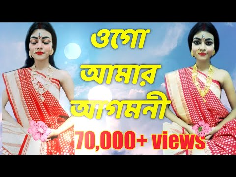 ogo-amar-agomoni-|-mahalaya-song:-ওগো-আমার-আগমনী-|-durga-puja-special-|-baishali-dutta