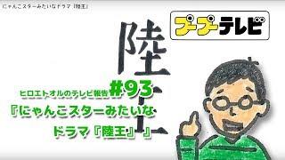 にゃんこスターみたいなドラマ『陸王』(プTV)#93 にゃんこスター 検索動画 24