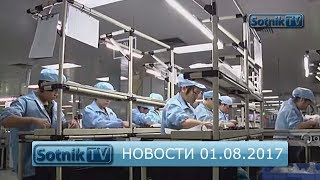 НОВОСТИ. ИНФОРМАЦИОННЫЙ ВЫПУСК 1.08.2017