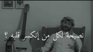 نصيحة لكل من إنكسر قلبه 💔 كلام في الصميم 👌|محمد آل سعيد |في دقيقة