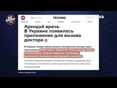 Канал Украина: В Украине появилось приложение для вызова доктора | Без паники