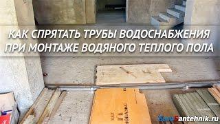 Как спрятать трубы водоснабжения при монтаже водяного теплого пола(, 2014-11-04T21:44:04.000Z)
