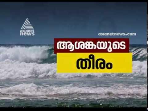 Tidal surge in Thiruvananthapuram
