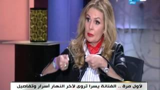 بالفيديو- يسرا: تعارفت على زوجي خالد في سن الـ 7 سنوات وصالح سليم أثر في حياتي كثيرا