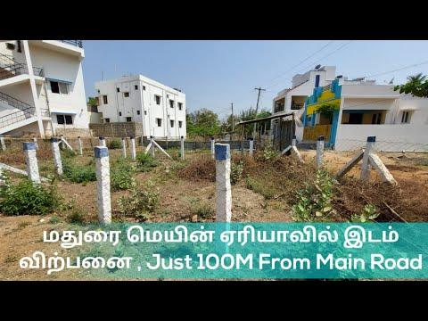 Land Sale in Madurai | land for sale in Madurai kadachanendal | Madurai Land For Sale | Dream Home