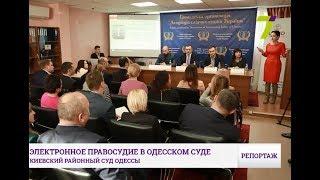 Электронное правосудие в одесском суде