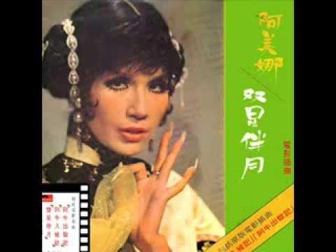 陋巷歌聲電影雙星伴月插曲(1975年) 阿美娜 AMINA - YouTube