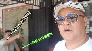 [태국/라오스] 라오스 요정님+ 히트맨! 짐벌 과 전쟁…
