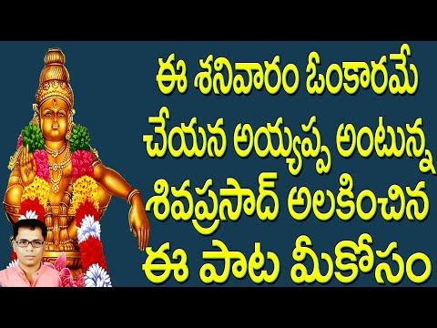 om-karame-cheyana-ayyappa-|-jayasindoor-shiva-prasad-|-jayasindoor-ayyappa-bhakthi
