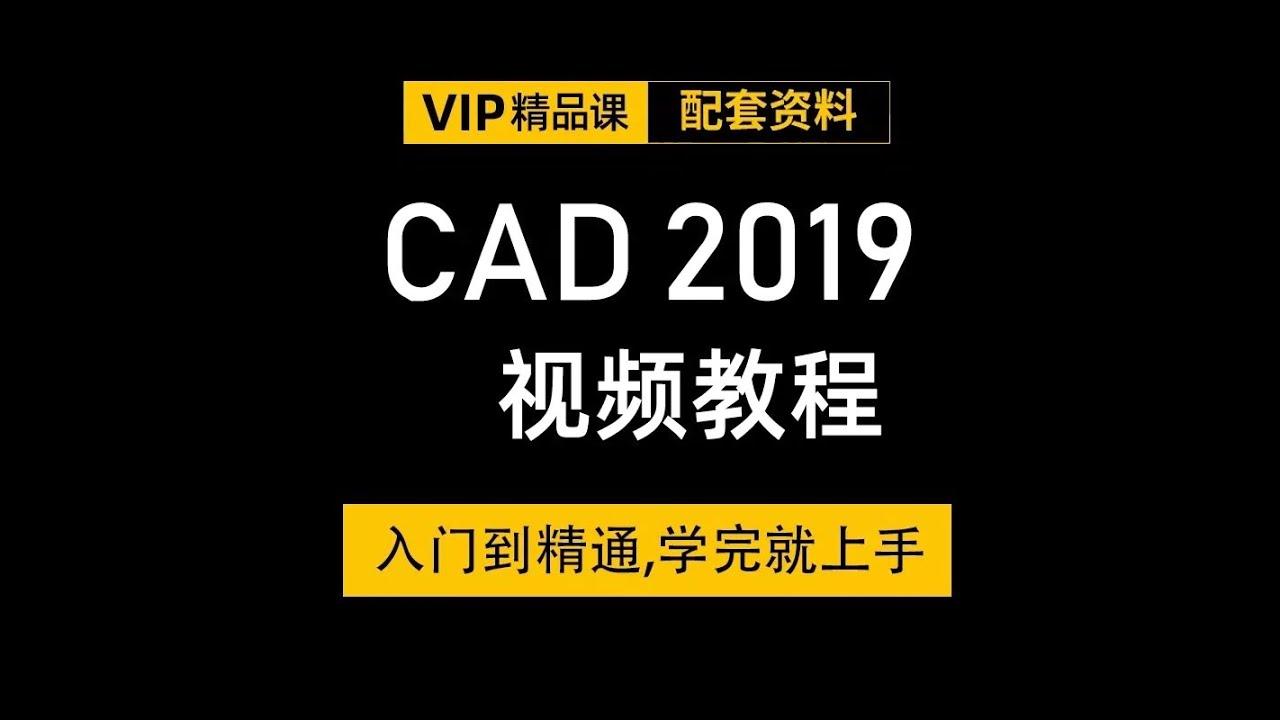 第2章07 Auto CAD 2019零基础到精通课程  点工具的使用