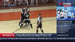 "ТК ""Матч! Страна"". 05.05.2019 - 12:20. Новости спорта. 1/4 плей-офф."
