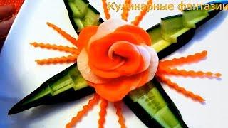 Шикарная роза из овощей! Карвинг огурца,  моркови и дайкона.