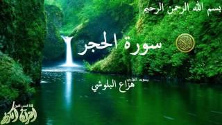 سورة الحجر | صوت هادئ للقارئ هزاع البلوشي | Amazing Recitation Of Quran HD