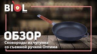 Сковорода чугунная Биол низкая Оптима со съемной ручкой 22см - ОБЗОР и РАСПАКОВКА