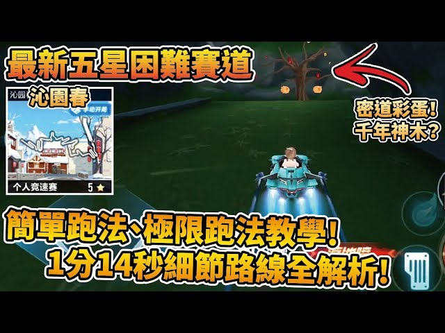 【小草Yue】台服最新五星賽道『沁園春』簡單跑法、極限跑法教學!看完輕鬆跑也能跑很快!【極速領域】