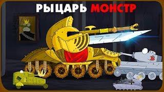 Рыцарь монстр - Мультики про танки
