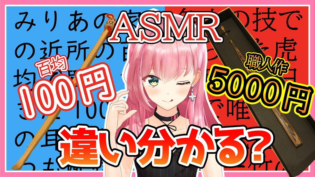 【ASMR】ASMRリスナー格付けチェック【耳かき/Ear Cleaning/Whispering】