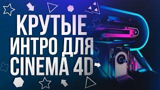 ЛУЧШИЕ ИНТРО ДЛЯ CINEMA 4D | СКАЧАТЬ БЕСПЛАТНО | 2017