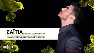 Μιχάλης Χατζηγιάννης Feat. Θανάσης Αλευράς - Σαϊτιά (Deejay Paris & Harry V Official Remix)