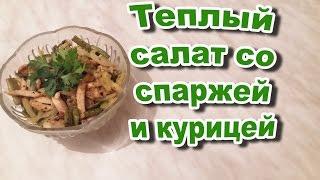 Теплый салат из спаржи и курицы