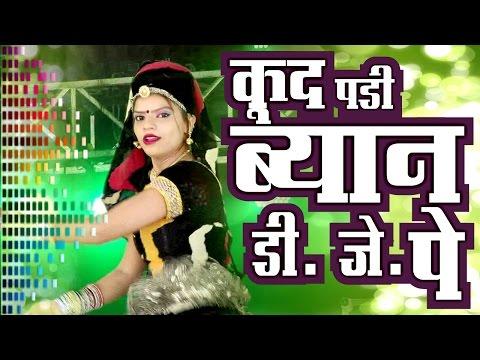 Rajasthani Song 2017 | कूद पडी ब्यान डी.जे पे | DJ Mix | VIDEO | Golu Meena | Latest Rajasthani Song