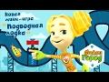 Фиксики - Игра Фиксики Подводная Лодка — новая мини-игра в Фикси-Городе!