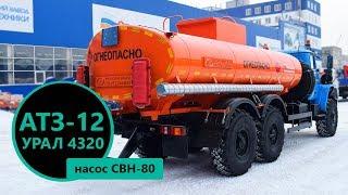 АТЗ-12 Урал 4320-1912-60Е5 (1 секция, СВН-80)