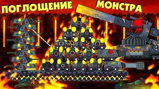 Поглощение монстра - Мультики про танки