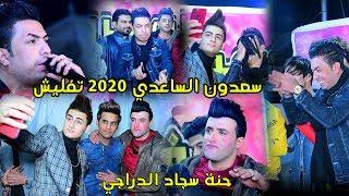 سعدون الساعدي 2020 شوف شسوة حفل حنه سجاد الدراجي المصور مجيد كوالتي