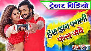 Has Jhan Pagli Fas Jabe | मूवी ट्रेलर | Official Movie Trailer | Mann, Anikriti | Upcoming Cg Movie