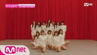 IZ*ONE CHU ★독점공개★ ′라비앙로즈(La Vie en Rose)′ M/V (Performance ver.) - IZ*ONE (아이즈원) 181108 EP.3