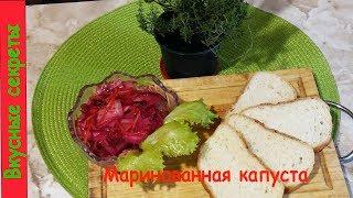 Маринованная капуста со свеклой и морковью- и готовый, витаминный салат всегда у Вас в холодильнике)