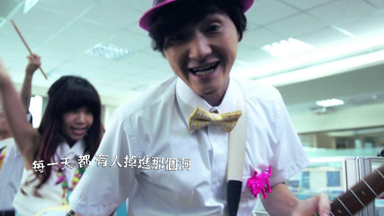 :::首播:::旺福Won Fu [小職員日記 Salaryman Diary] MV官方完整版 - YouTube