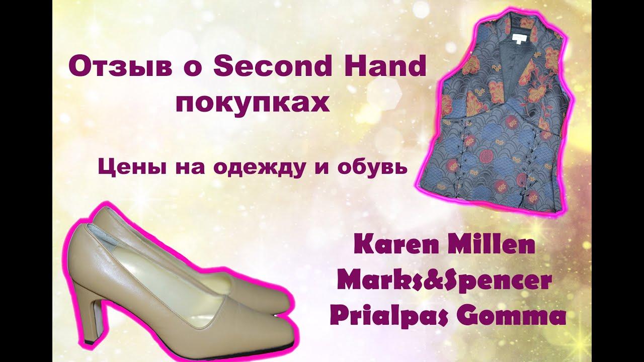 9f1eb4ed9c56 Секонд хенд отзывы! Цены в секонде. Karen Millen, Marks Spencer, Prialpas  Gomma
