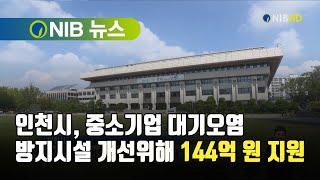[NIB 뉴스] 인천시, 중소기업 대기오염 방지시설 개…