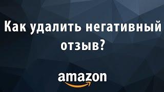 Как удалить негативный отзыв на Amazon?