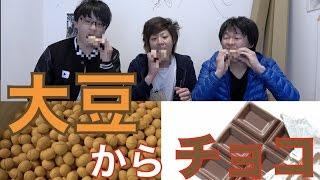 ただの大豆からチョコレート作ってみたら…? thumbnail
