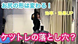 【宅トレ】お尻の形を変が変わる!ヒップアップに必要な動きとは!?