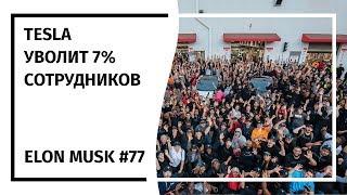 Илон Маск: Новостной Дайджест №77 (16.01.19-22.01.19)