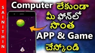 Create & Learn Making Android Apps From Phone , how to make android app free without coding