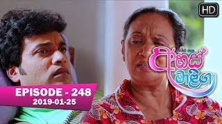 Ahas Maliga | Episode 248 | 2019-01-25 Thumbnail