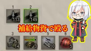 World of Tanks - 補給物資で殴る [WoT:Steel Hunter] Arlequin フランス