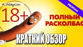 ПОЛНЫЙ РАСКОЛБАС / PROКино #4