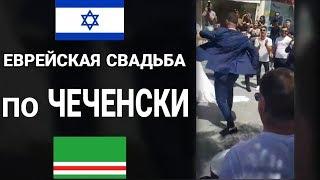 Еврейская свадьба по чеченски
