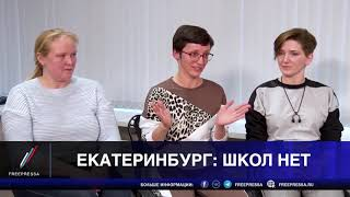Екатеринбург: школ нет.