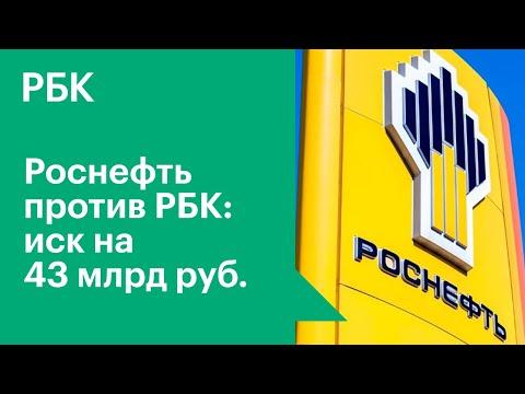 Иск «Роснефти» на ₽43 млрд из-за заголовка РБК. Что важно знать
