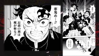 鬼滅の刃(16)